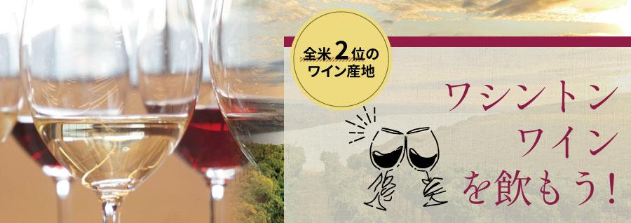 全米2位のワイン産地!!ワシントンワインを飲もう!
