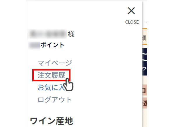 [注文履歴]をクリック