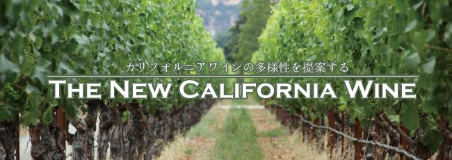 カリフォルニアの新潮流ニューカリフォルニアワイン