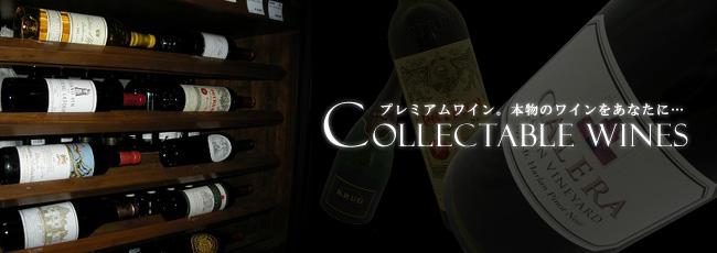 プレミアムワイン 本物のワインをあなたに【コレクタブルワイン】