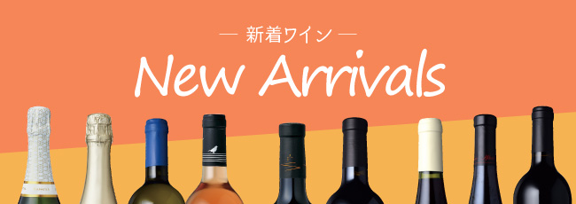新着ワイン