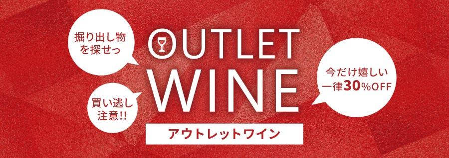 アウトレットワイン・コーナー