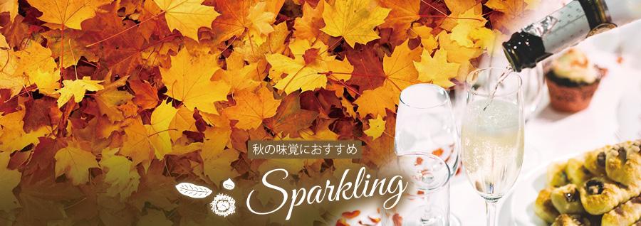 秋の味覚におすすめスパークリングワイン