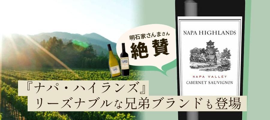 明石家さんまさん絶賛のカリフォルニアワイン『ナパハイランズ』