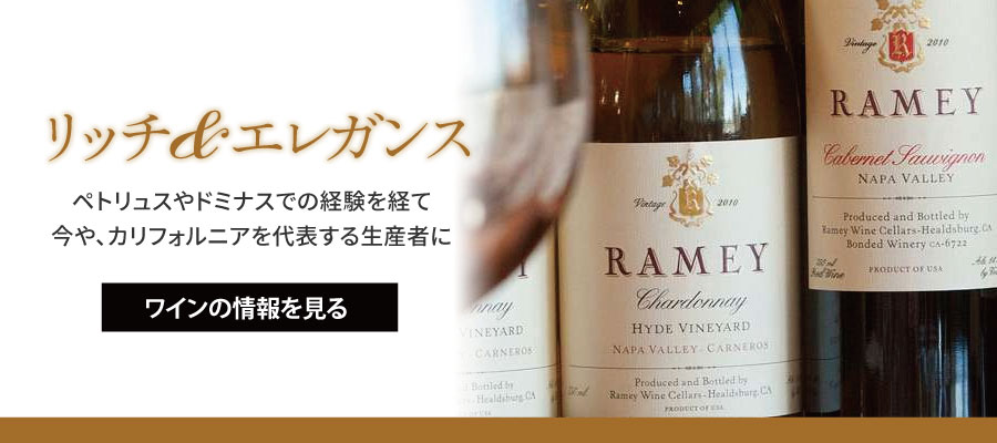 今やカリフォルニアを代表するワイン生産者『レイミー』