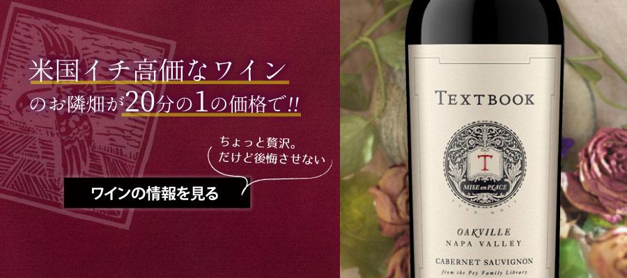 米国イチ高価なワインの「お隣」は超リーズブル『テキストブック』