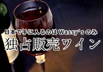 独占販売ワイン