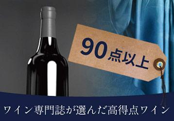 90点以上の高得点ワイン