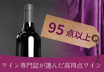 95点以上の高得点ワイン