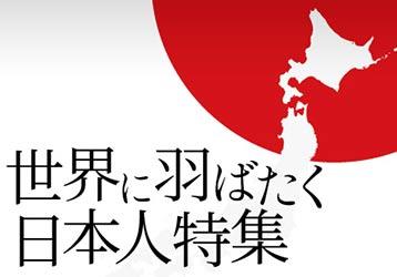世界に羽ばたく日本人特集