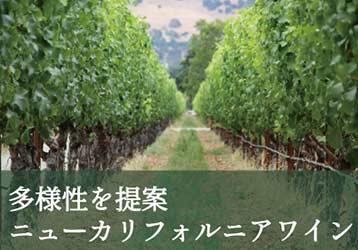 ニュ-カリフォルニアワイン