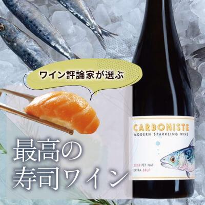 ワイン評論家が選ぶ『最高の寿司ワイン』