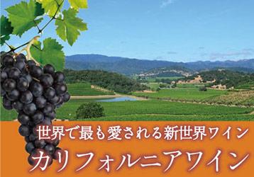 カリフォルニアワイン