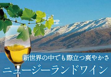 ニュージランドワイン