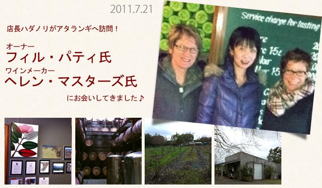アタ ランギへ訪問しました。