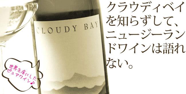クラウディベイを知らずしてニュージーランドワインは語れない。