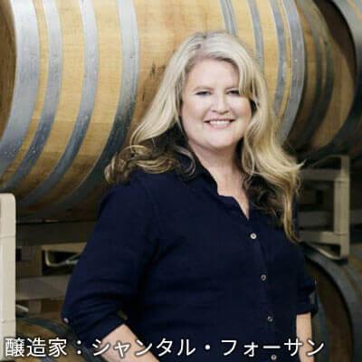 女性醸造家シャンタル・フォーサン