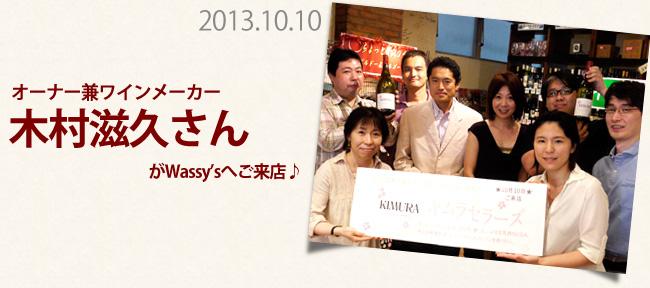 2013年10月キムラセラーズから木村滋久さんがワッシーズに来店しました♪