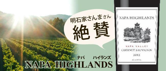 さんま絶賛のワイン、ナパ ハイランズ