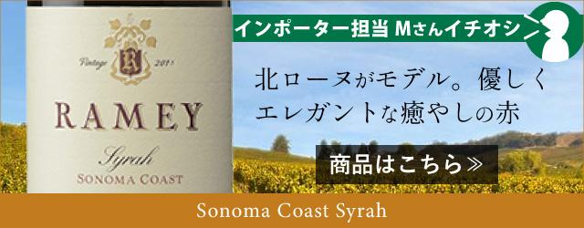 輸入元担当者さんイチオシ!優しくエレガントな癒やしのシラー:ソノマコースト・シラー2016