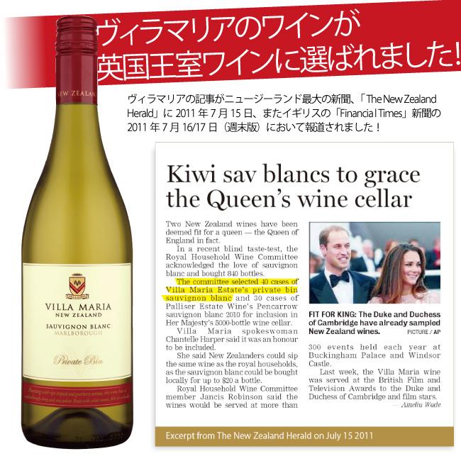 ヴィラマリアのワインが英国王室ワインに選ばれました