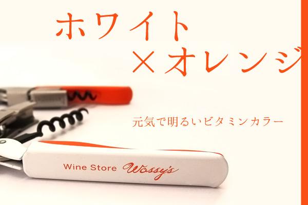 ホワイト×オレンジ:元気で明るいビタミンカラー